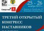Кубок Изотова 2019: названы победители в главном российском конкурсе по наставничеству