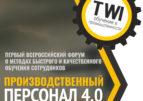 В онлайн-форуме «Производственный персонал 4.0» примут участие 1 120 человек