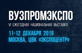 В Москве состоится крупнейшая научно-образовательная выставка «ВУЗПРОМЭКСПО-2019»