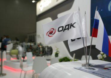 ОДК и Safran Aircraft Engines заключили долгосрочный контракт по поставкам компонентов газотурбинных двигателей