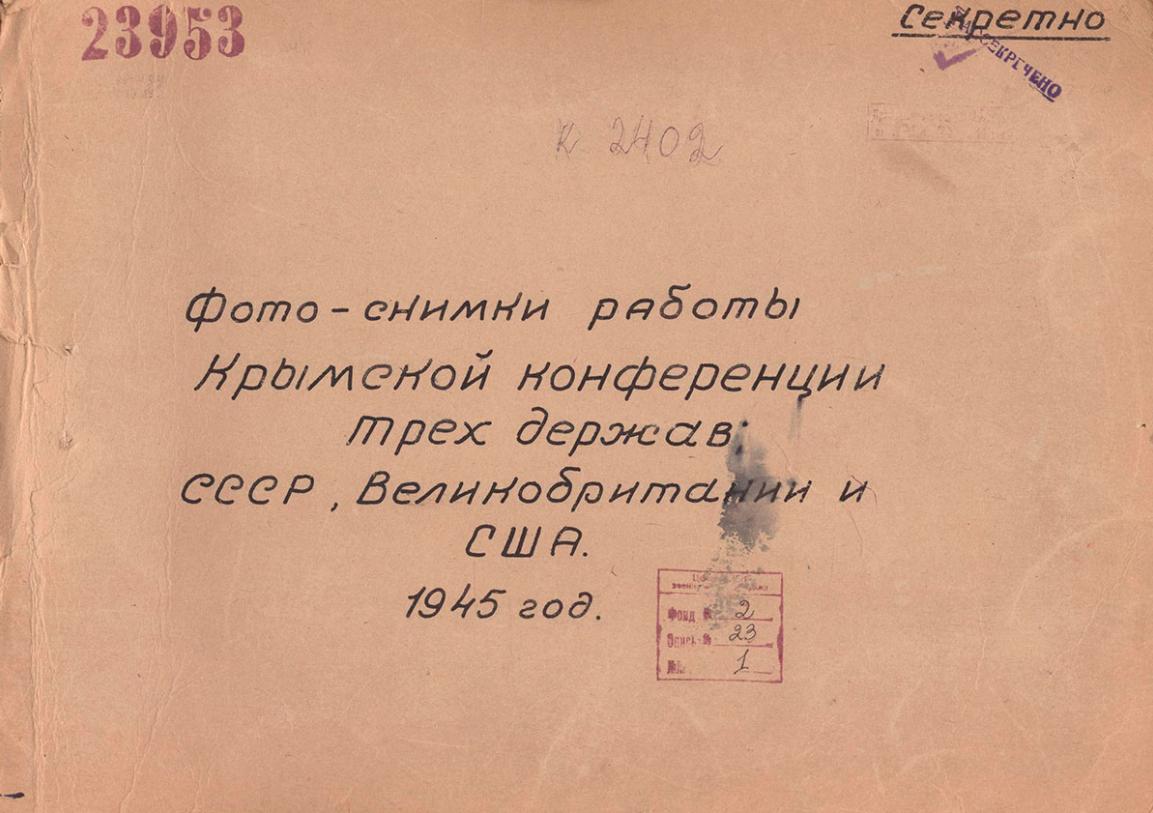 Ялта 1945