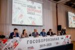 Всероссийская конференция «ОПК: гособоронзаказ и рынок»