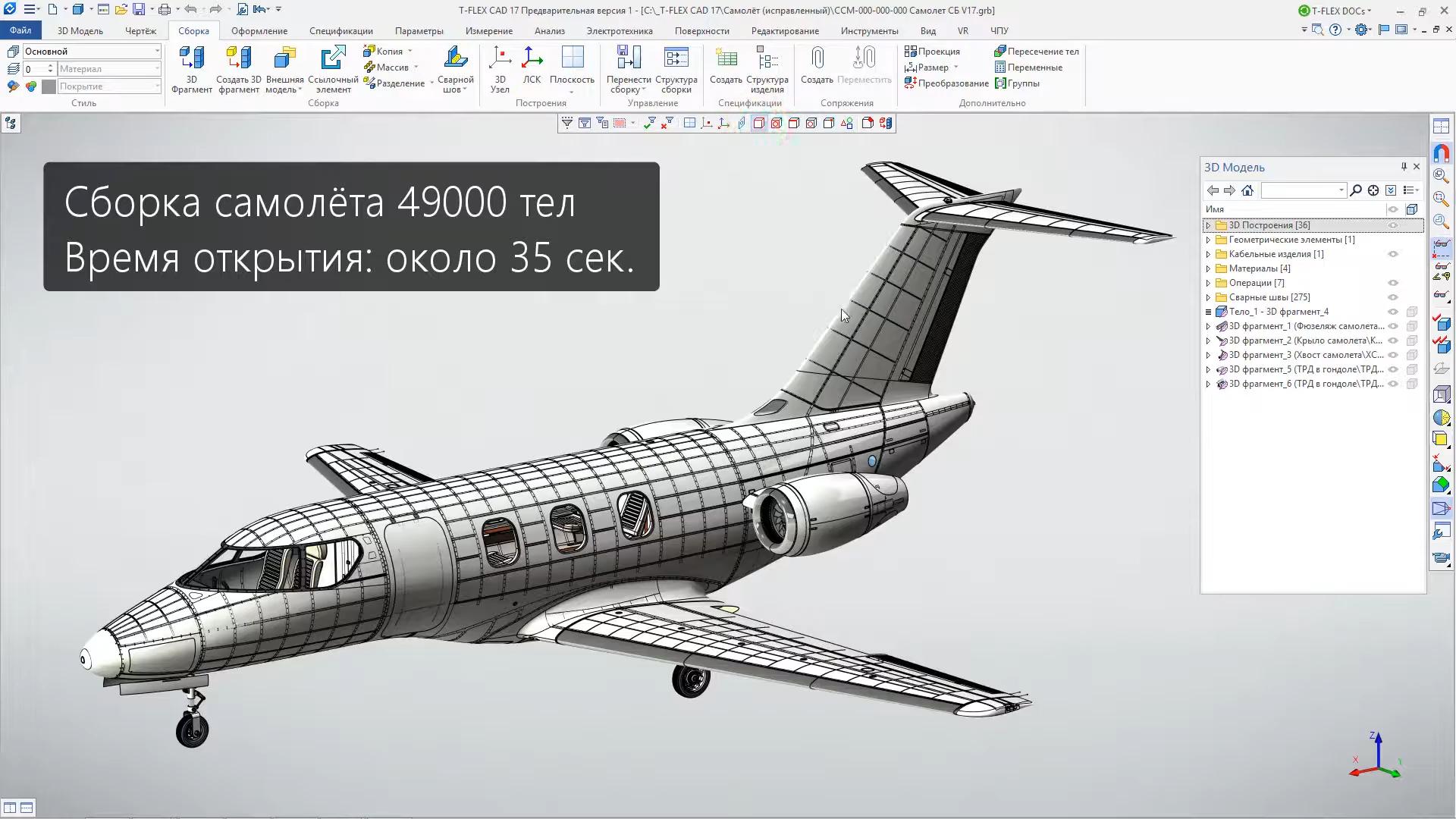 Рис 1 Модель самолёта в T-FLEX CAD
