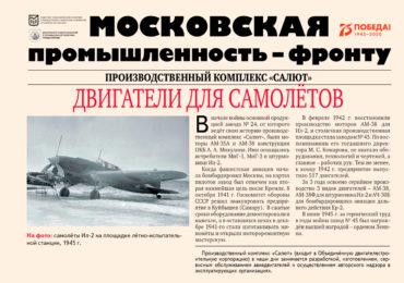 ОДК поддержала фотопроект «Московская промышленность – фронту»