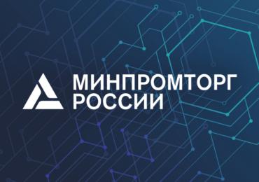 Минпромторг поддержит разработчиков цифровых технологий