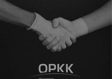 ОРКК. Полномасштабная поддержка в борьбе с коронавирусом