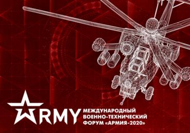 «АРМИЯ-2020»: новейшие достижения отечественной науки, технологий и техники