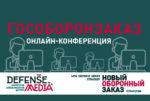Всероссийская онлайн-конференция «Гособоронзаказ. Антикризисные решения»