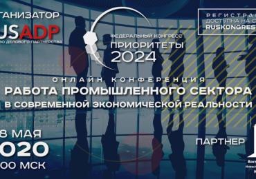 «Приоритеты 2024»: лучшие практики адаптации к текущей экономической реальности
