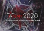 О передовых технологиях в сфере искусственного интеллекта – на «АРМИЯ–2020»