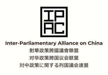 «Межпарламентский союз по Китаю». Что это?