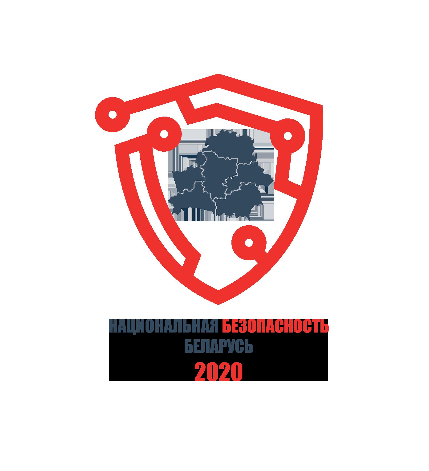 Нацбезопасность Беларусь 2020