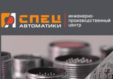 Испытательная лаборатория ООО «ИПЦ СпецАвтоматики» аттестована «46 ЦНИИ» Минобороны РФ