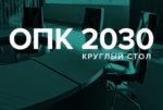 «ОПК 2030»: круглый стол на форуме «Армия»