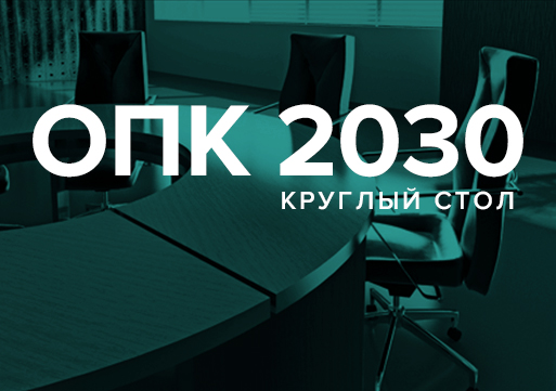 ОПК 2030