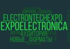 Выставки ExpoElektronica и ElectronTechExpo пройдут в 2021 году