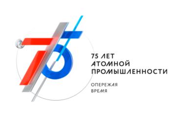 Совместная фотовыставка Росатома и МИД РФ открылась в Москве