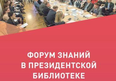 Форум знаний Президентской библиотеки – о глобальных вызовах в цифровую эпоху