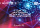 Круглый стол «Цифровизация: актуальные проблемы и риски безопасности». Итоги