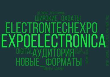 В рамках подготовки к выставкам ExpoElectronica и ElectronTechExpo 2021 с успехом прошла серия вебинаров