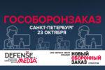Всероссийская конференция «Гособоронзаказ. Учет и контроль»