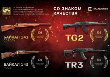 Продукция группы компаний «Калашников» в списке 100 лучших товаров России