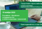 Вебинар «Российско-Китайское сотрудничество в области высоких технологий» 10 ноября