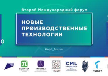 II Международный форум «Новые производственные технологии» пройдет онлайн