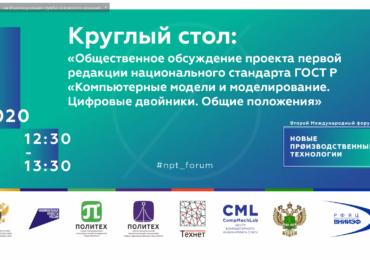 В СПбПУ обсудили перспективы применения технологии цифровых двойников и ГОСТ в различных отраслях промышленности