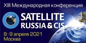 XIII Международная конференция «SATELLITE RUSSIA & CIS 2021»