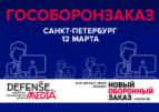 Всероссийская конференция «Гособоронзаказ. Ценообразование 2021. Проблемы диверсификации». Анонс