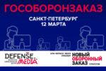 Всероссийская конференция «Гособоронзаказ. Ценообразование 2021. Проблемы диверсификации»