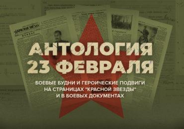 Минобороны России запустило раздел «Антология 23 февраля»