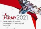 Международный форум «Армия-2021» поддержит Фонд Росконгресс