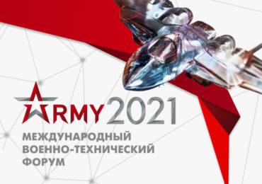 Главное управление вооружения ВС РФ примет участие в МВТФ «Армия-2021»