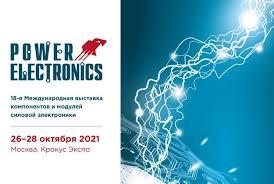 """Руководство Завода """"Магнетон"""" о выставке Power Electronics 2020"""