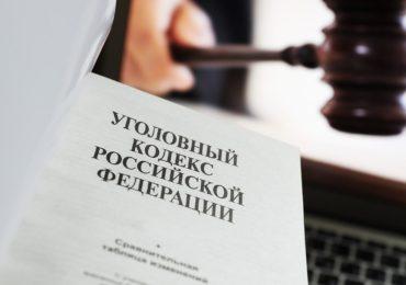 Гособоронзаказ: за что могут привлечь к уголовной ответственности?