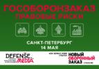 Всероссийская конференция «Гособоронзаказ. Правовые риски»