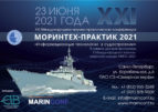 Международная конференция МОРИНТЕХ-ПРАКТИК на МВМС 2021