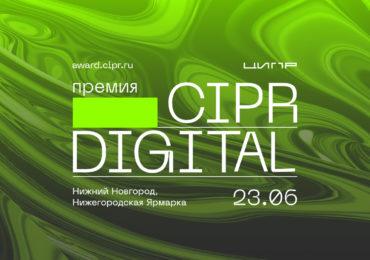 Премия CIPR DIGITAL определит самые значимые цифровые проекты России