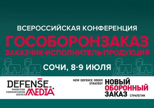 конференция гособоронзаказ сочи