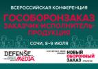 Всероссийская конференция «Гособоронзаказ: заказчик-исполнитель-продукция»