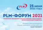 PLM-ФОРУМ-2021 пройдет на МВМС в Петербурге