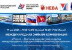 Онлайн-конференция «Россия – Вьетнам: перспективы развития международного сотрудничества в области судостроения»