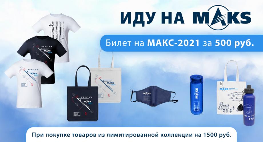 МАКС-2021 билеты