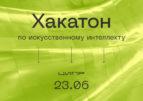 На ЦИПР пройдёт финал первого в РФ хакатона по Искусственному интеллекту