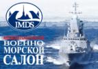 В Петербурге завершился Международный военно-морской салон МВМС-2021