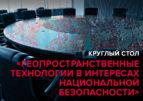 Роль геопространственных технологий в интересах национальной безопасности обсудят на «Армии»