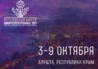 Российский Форум «Микроэлектроника-2021» пройдет 3–9 октября 2021 года в Алуште