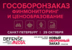 Всероссийская конференция «Гособоронзаказ. Финмониторинг и ценообразование»